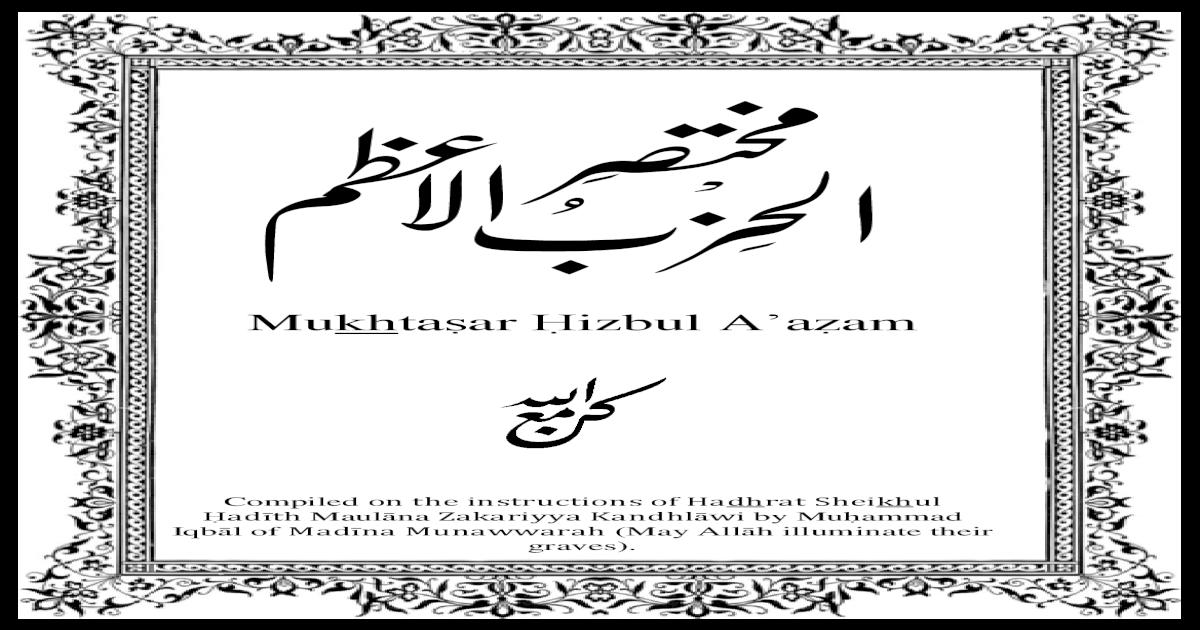 Mukhtaar izbul A'aam - [PDF Document]