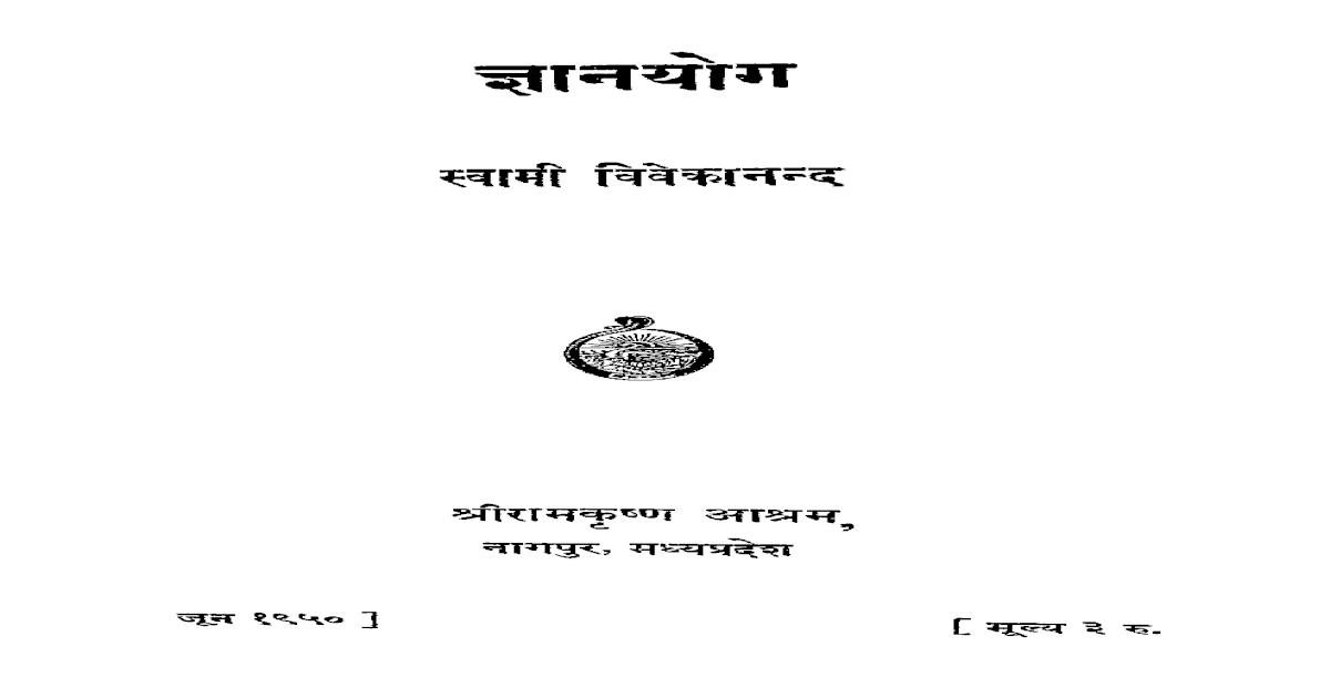 Hindi Book Jnana Yoga By Swami Vivekanandaji Pdf Document